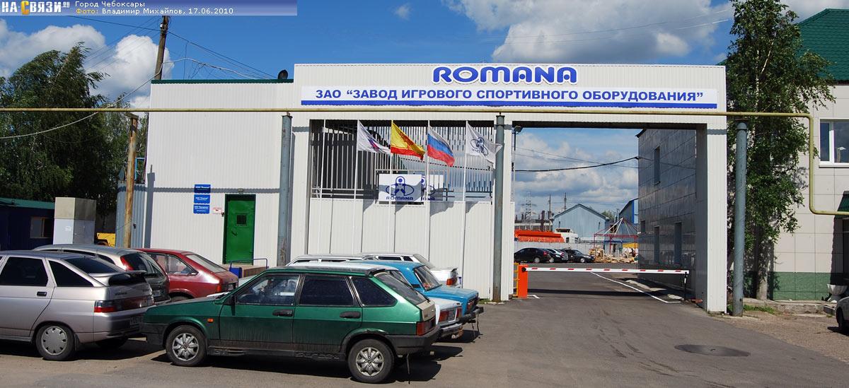 romana зао завод игрового спортивного оборудования сайт