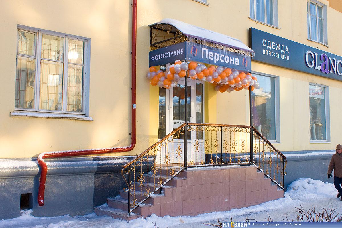 Фотостудия персона чебоксары официальный сайт