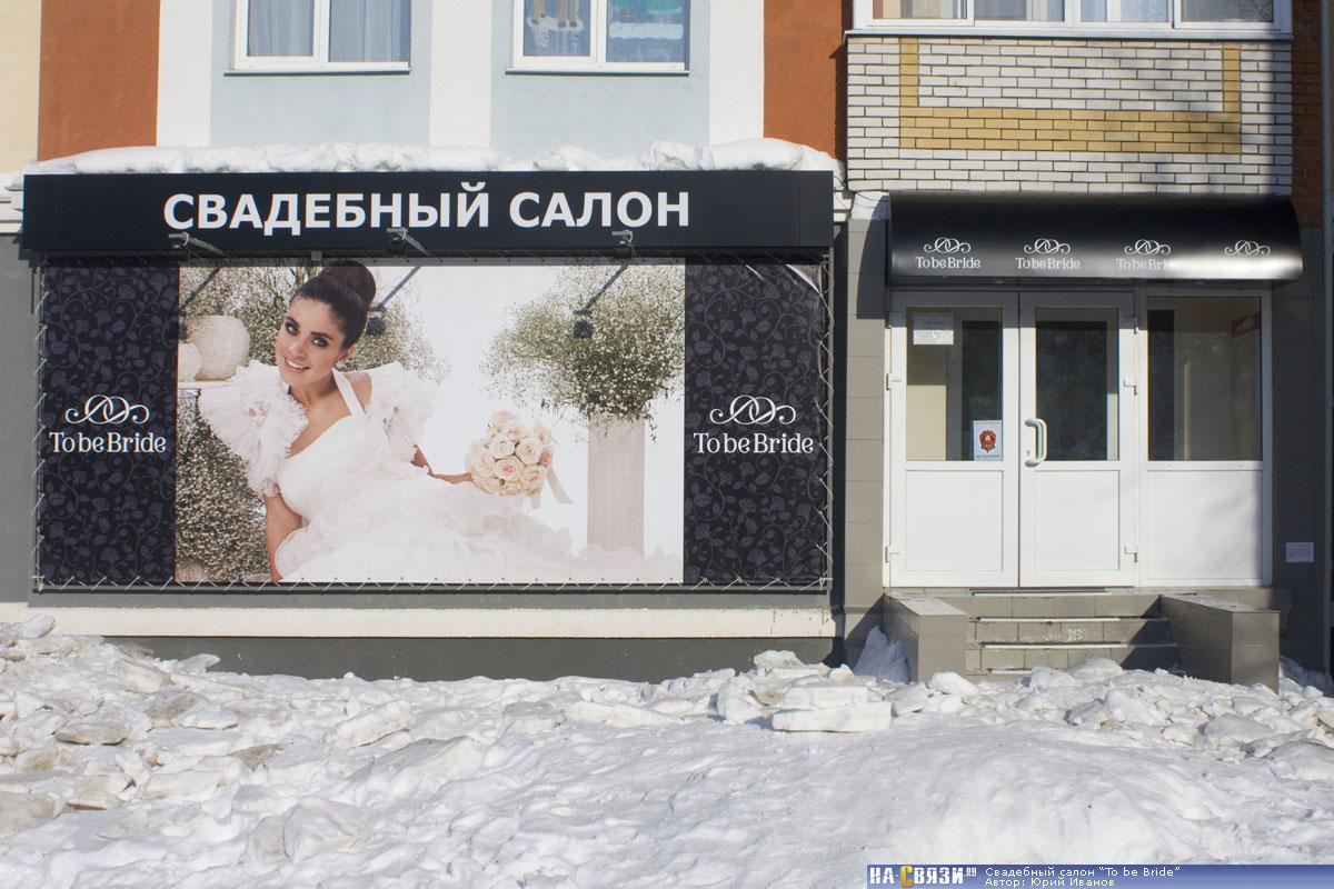 75ed149cf7e Свадебный салон