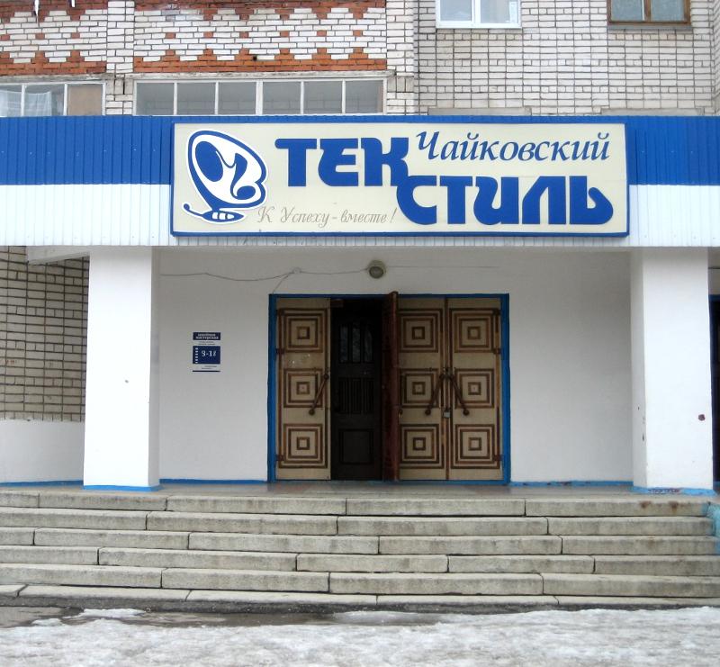 Чайковский текстиль