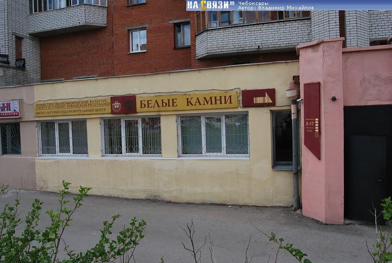 центра из Новочебоксарска