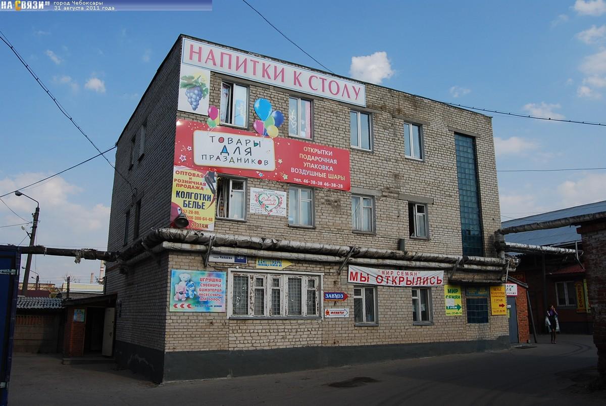 09 г чебоксары: