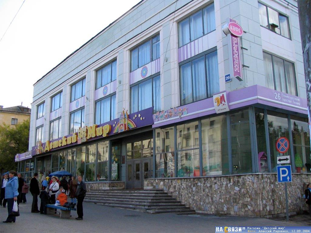 проспект Ленина 26 - Чебоксары (Универмаг) 36fba40a638