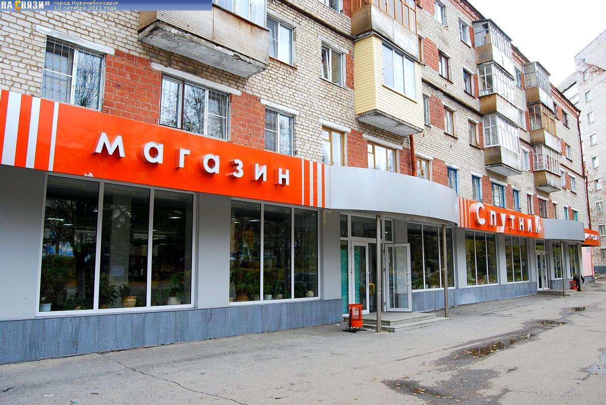 magazin-essen-v-novocheboksarske