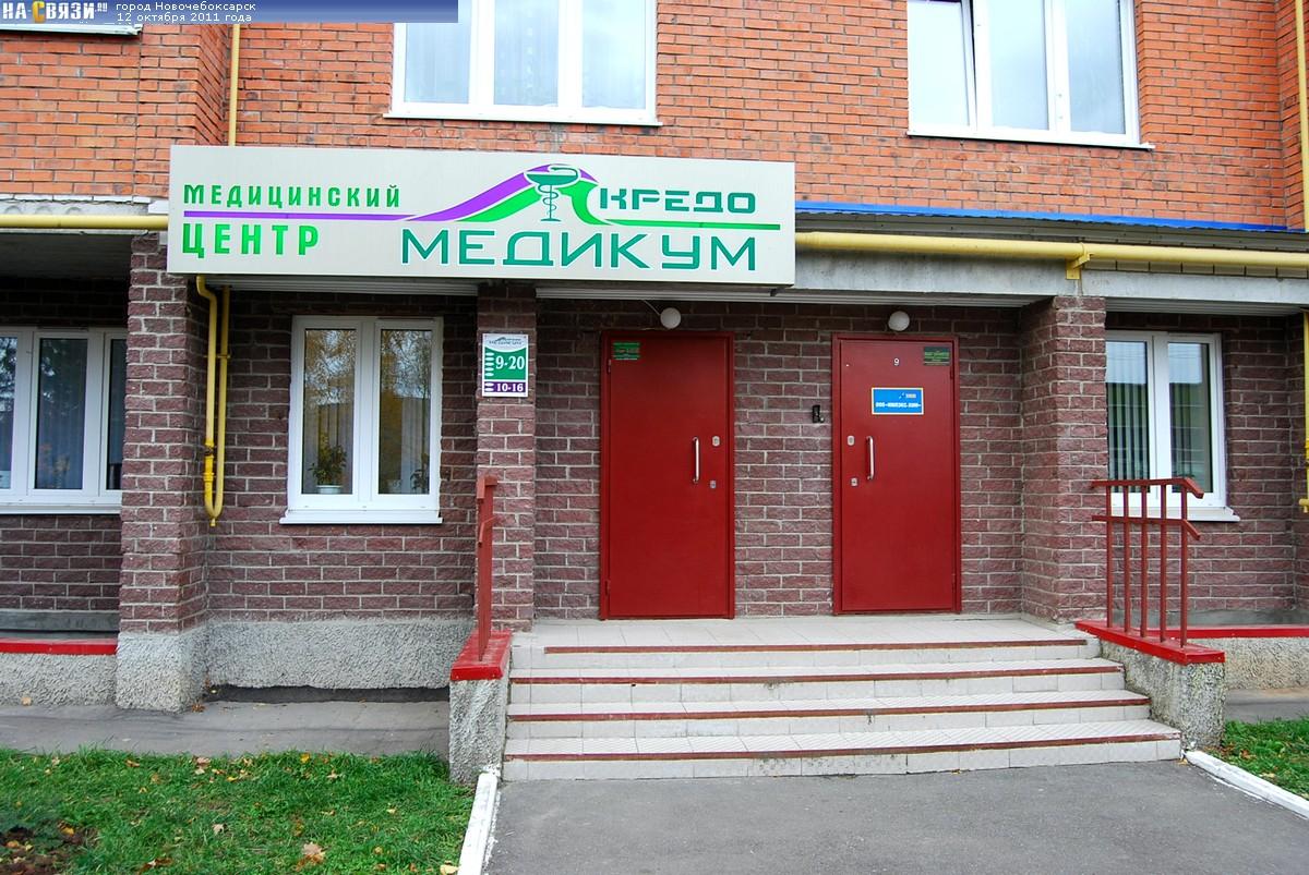 Озонотерапия Улица Чапаева Чебоксары Ботокс Улица Ватутина Чебоксары