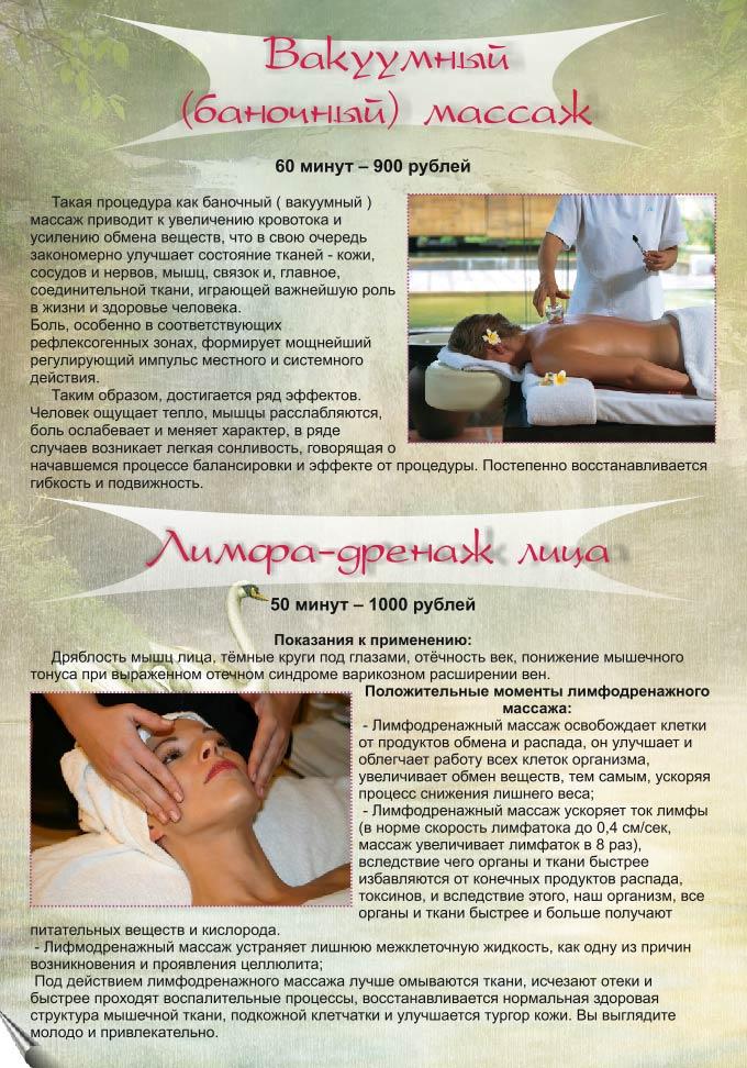 Лимфодренажный массаж своими руками