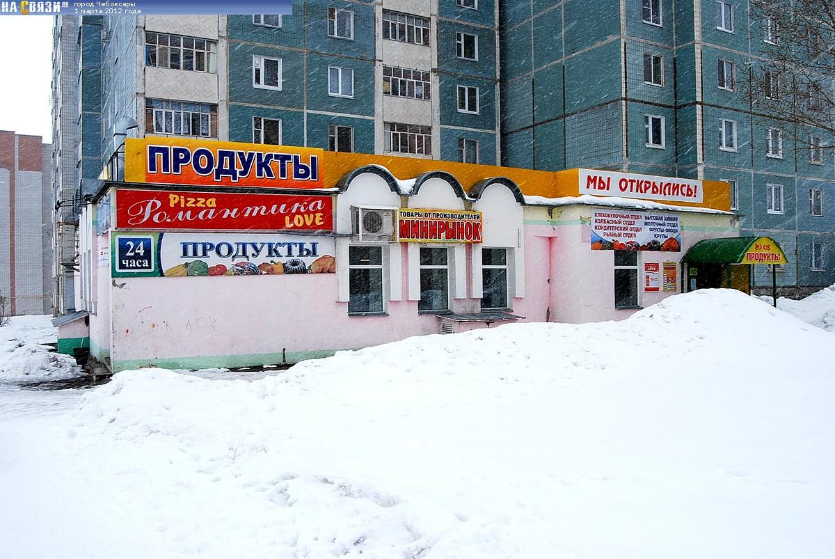 novocheboksarske-magazin-intim-tovarov