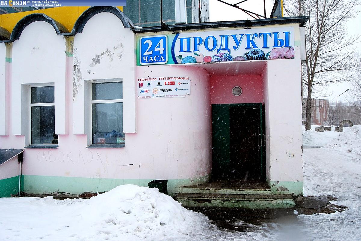 magazin-intim-na-pervomayskoy