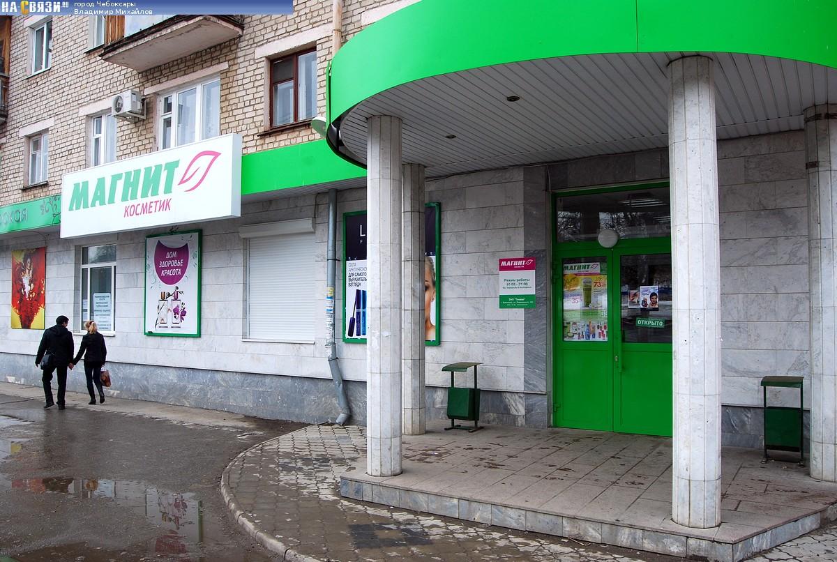 Магазины магнит косметик оренбург адреса