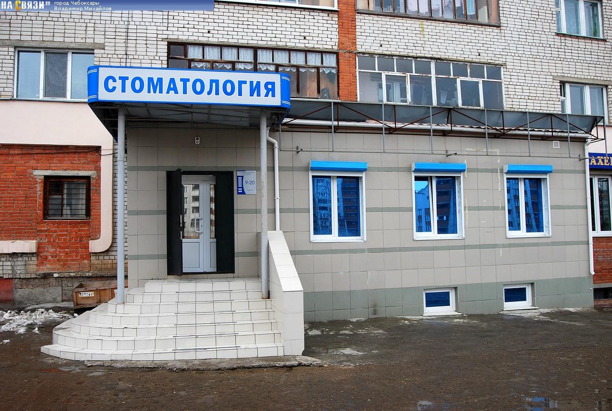 Открытие стоматологической клиники алена