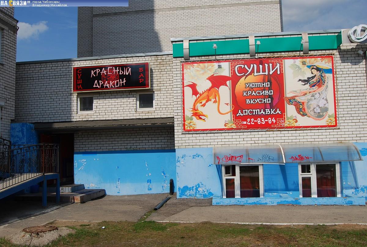 кафе дракон ульяновск фото