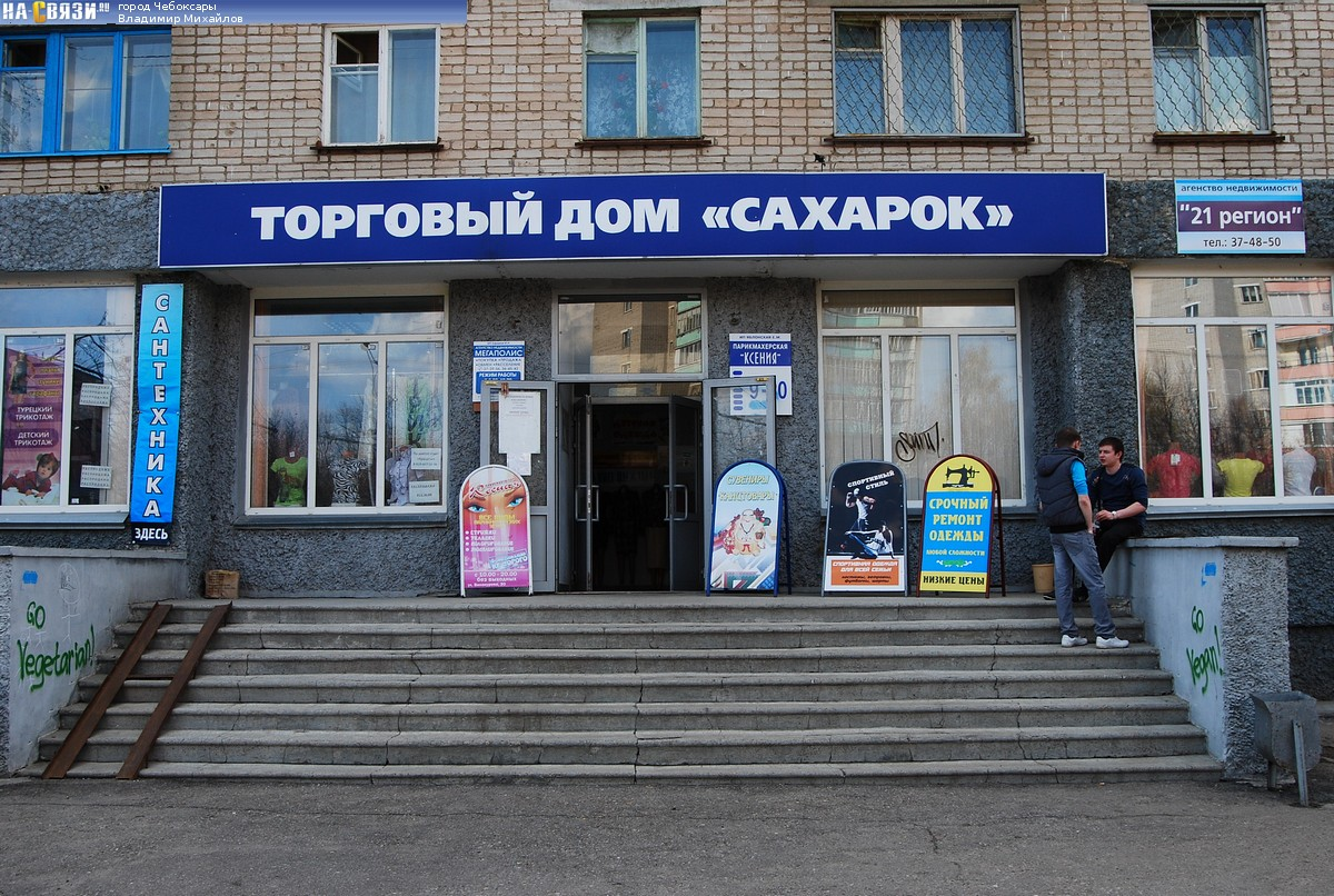 Заказать Футболку В Новочебоксарске