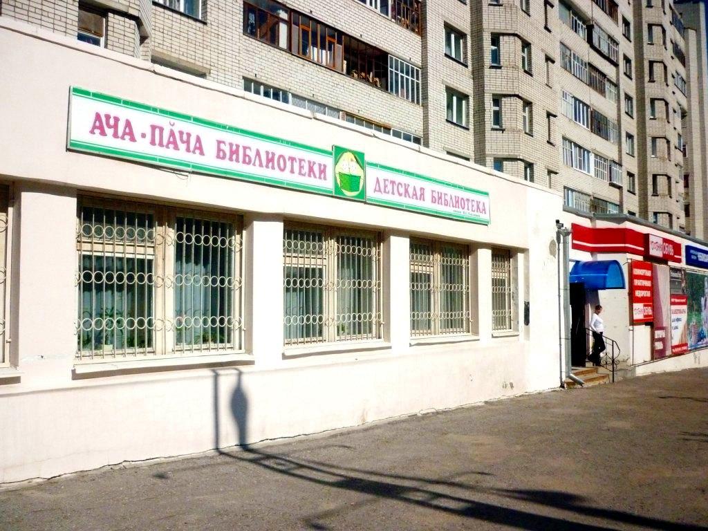 Глайтон Улица Л.Агакова Чебоксары лечение на акне с цинком