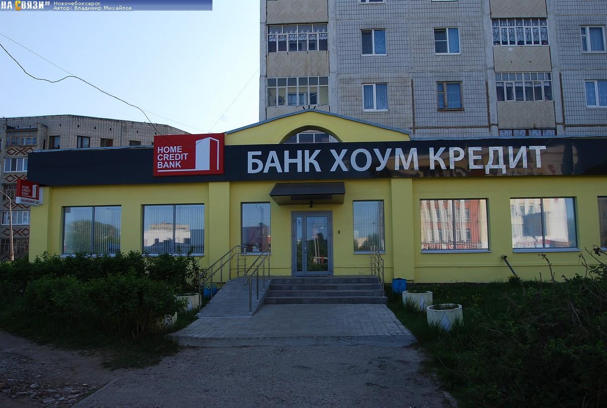хоум кредит город владимир ощадбанк 24 проверить баланс карты через интернет по номеру карты