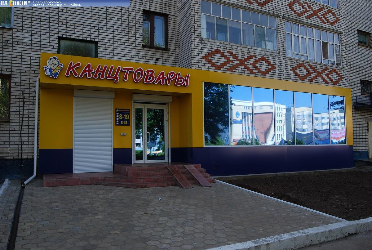 фасад магазина канцтоваров фото виды море