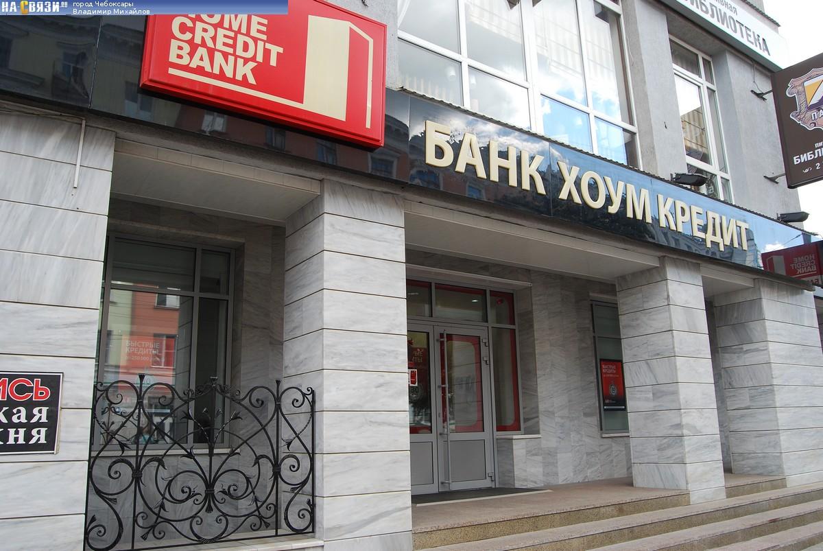 Хоум кредит банк курс валют