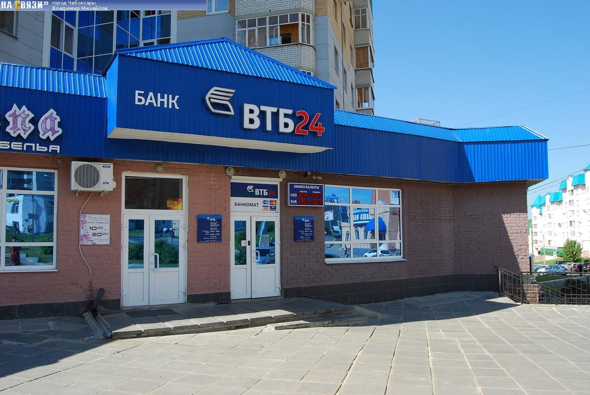 Чебоксары - Банк ВТБ