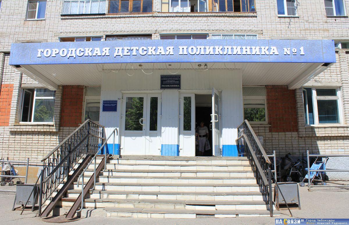 aptpovol. г.Чебоксары, ул. Ахазова, 5. Детская больница 1) Телефон: 416633 Сайт: http...