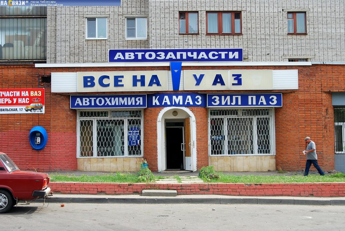 Магазин Уаз Рядом