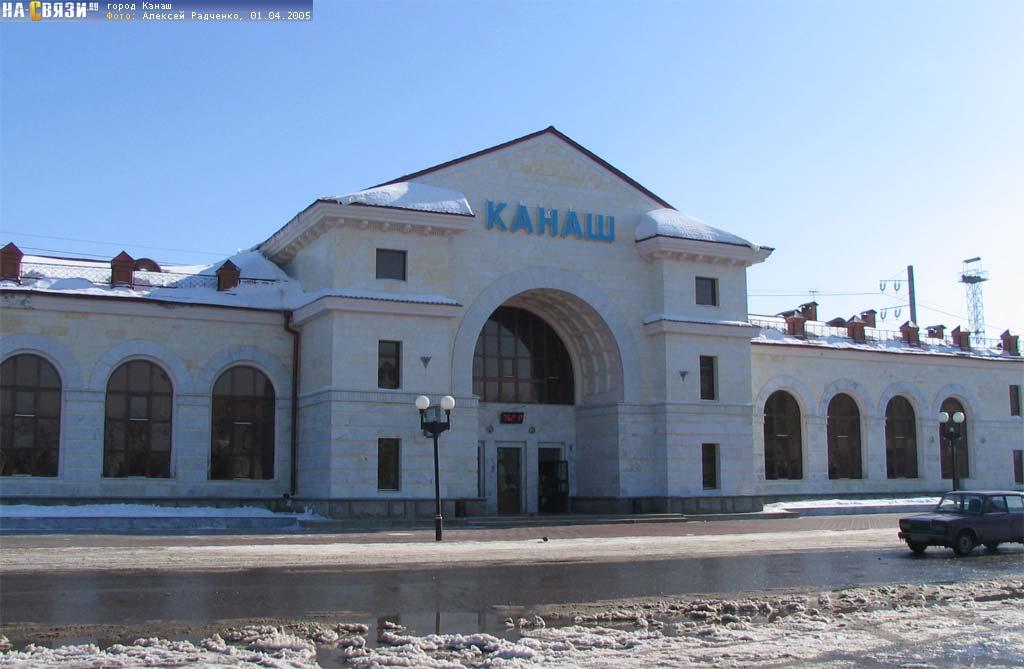 Железнодорожный вокзал г.Канаш
