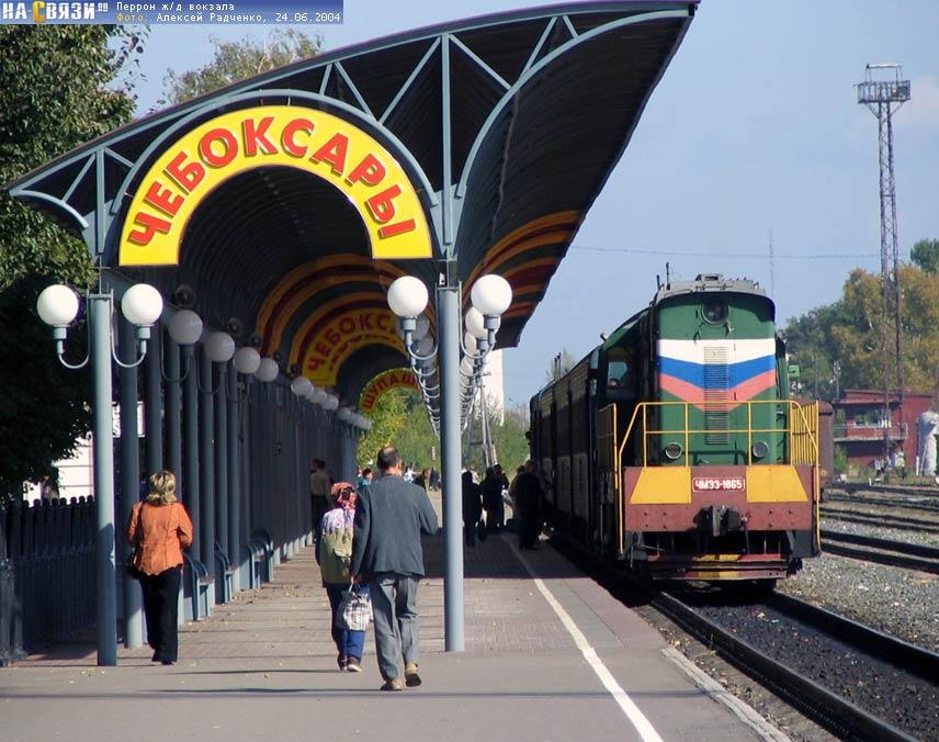 Железнодорожные станции [на
