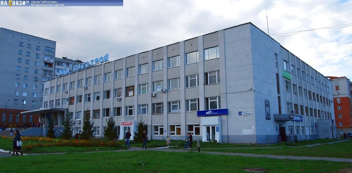Новочебоксарск, ул.