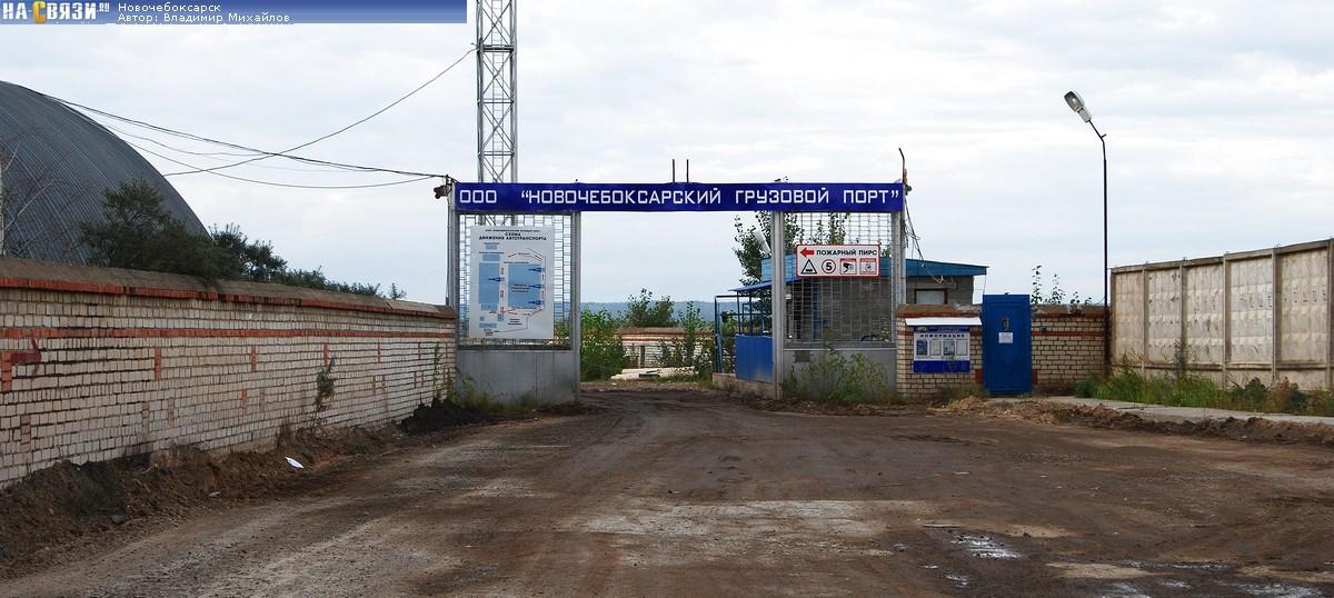 Новочебоксарский грузовой порт
