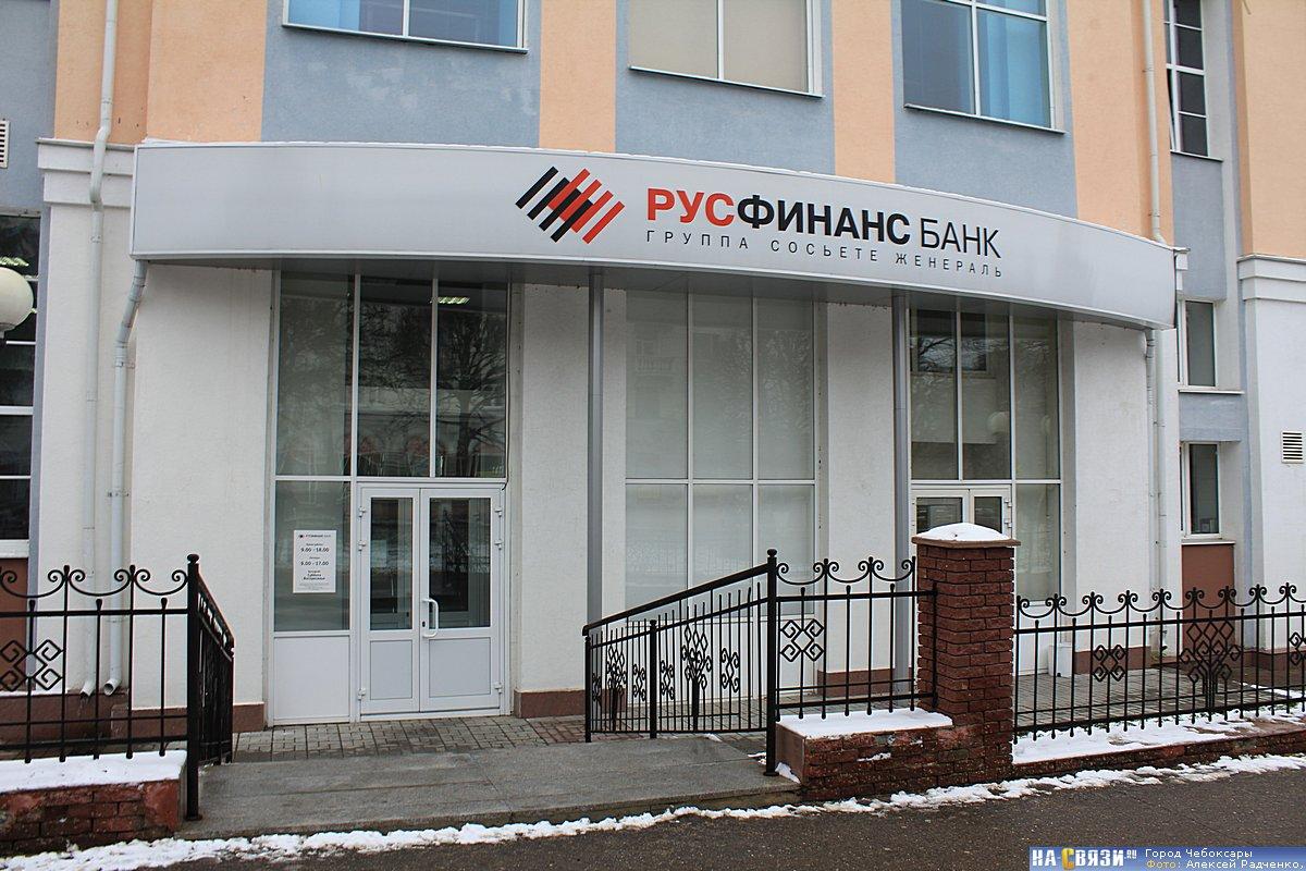 Русфинанс банк где находиться