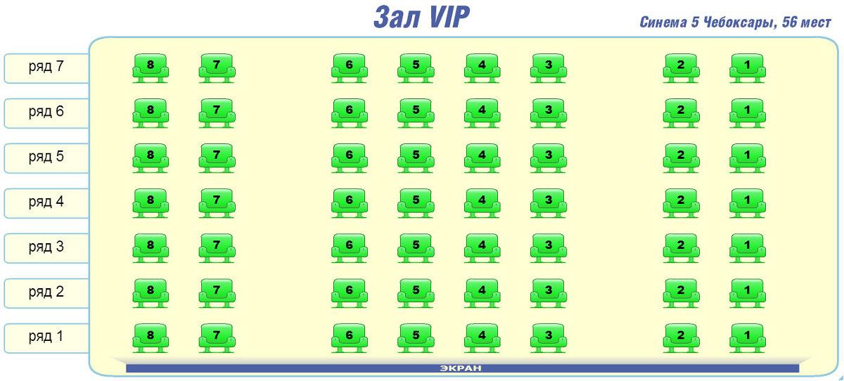 """План VIP-зала кинотеатра """""""
