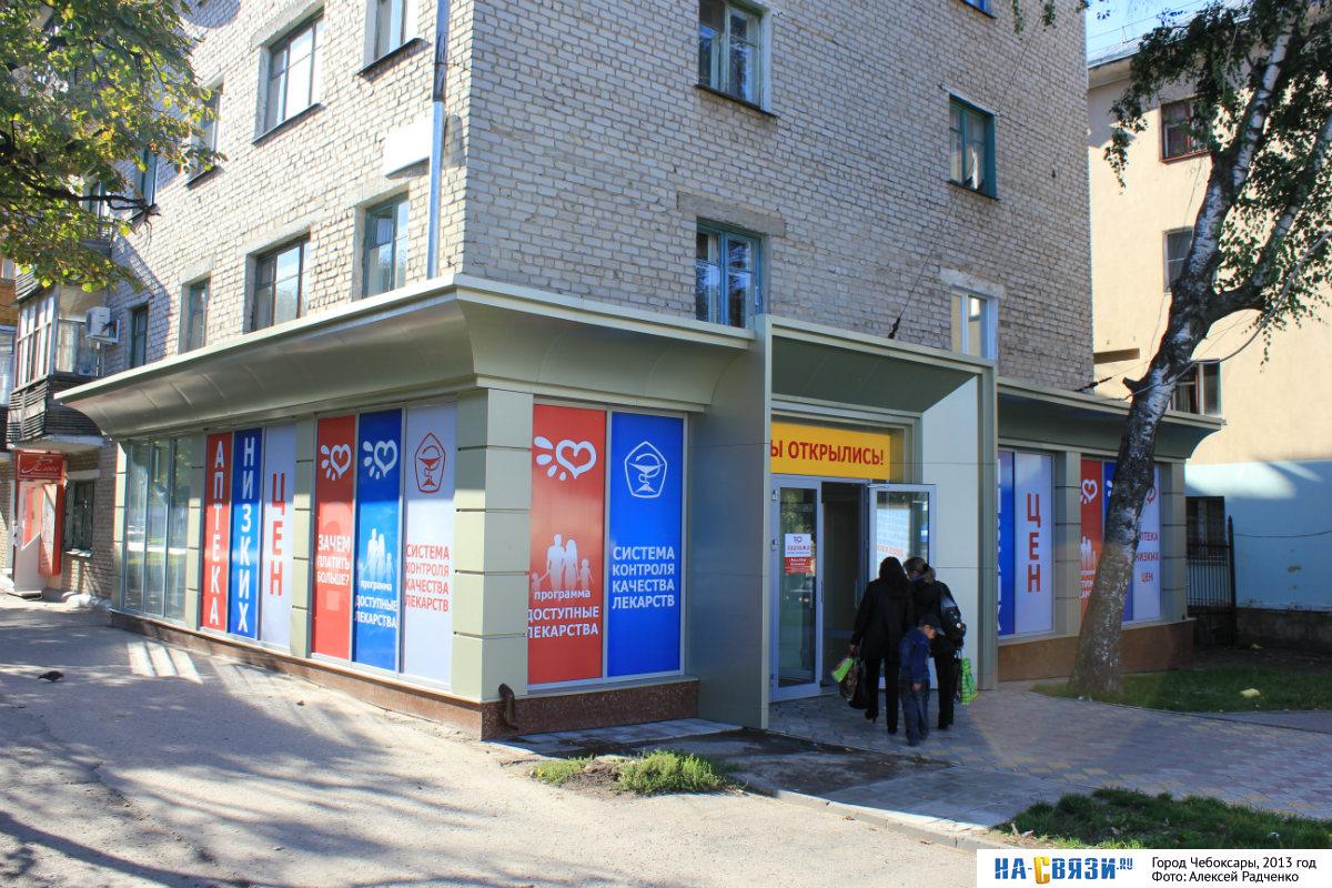 аптека на ул строителей сиалис 5 купить