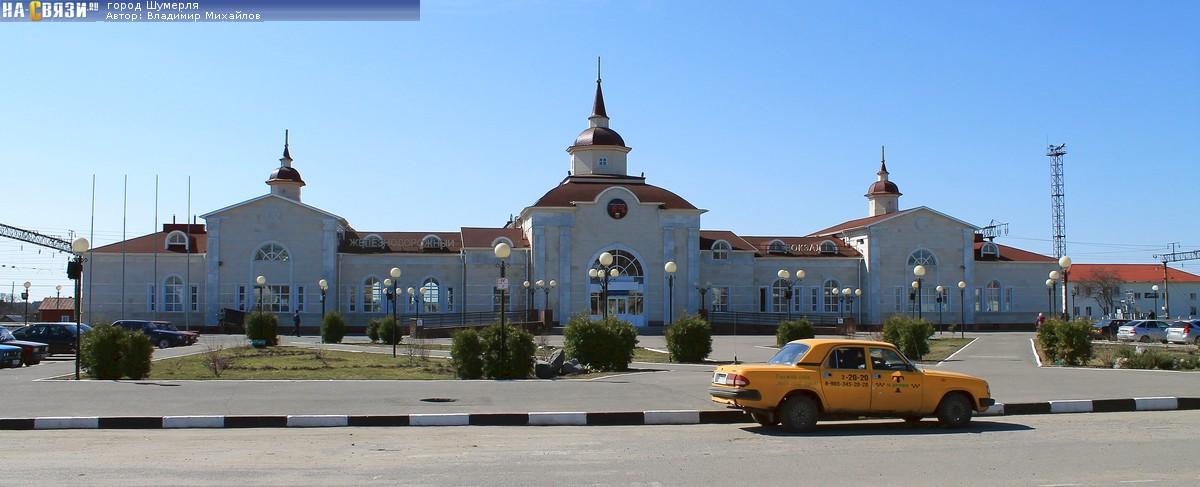 Шумерлинский ж/д вокзал