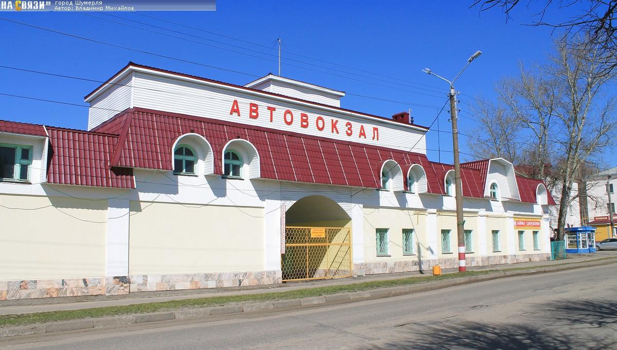 Автовокзал чебоксары номер телефона