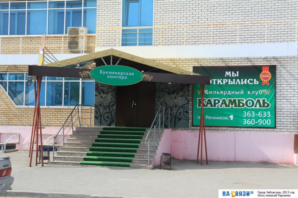 """Бильярдный клуб """"Карамболь"""""""