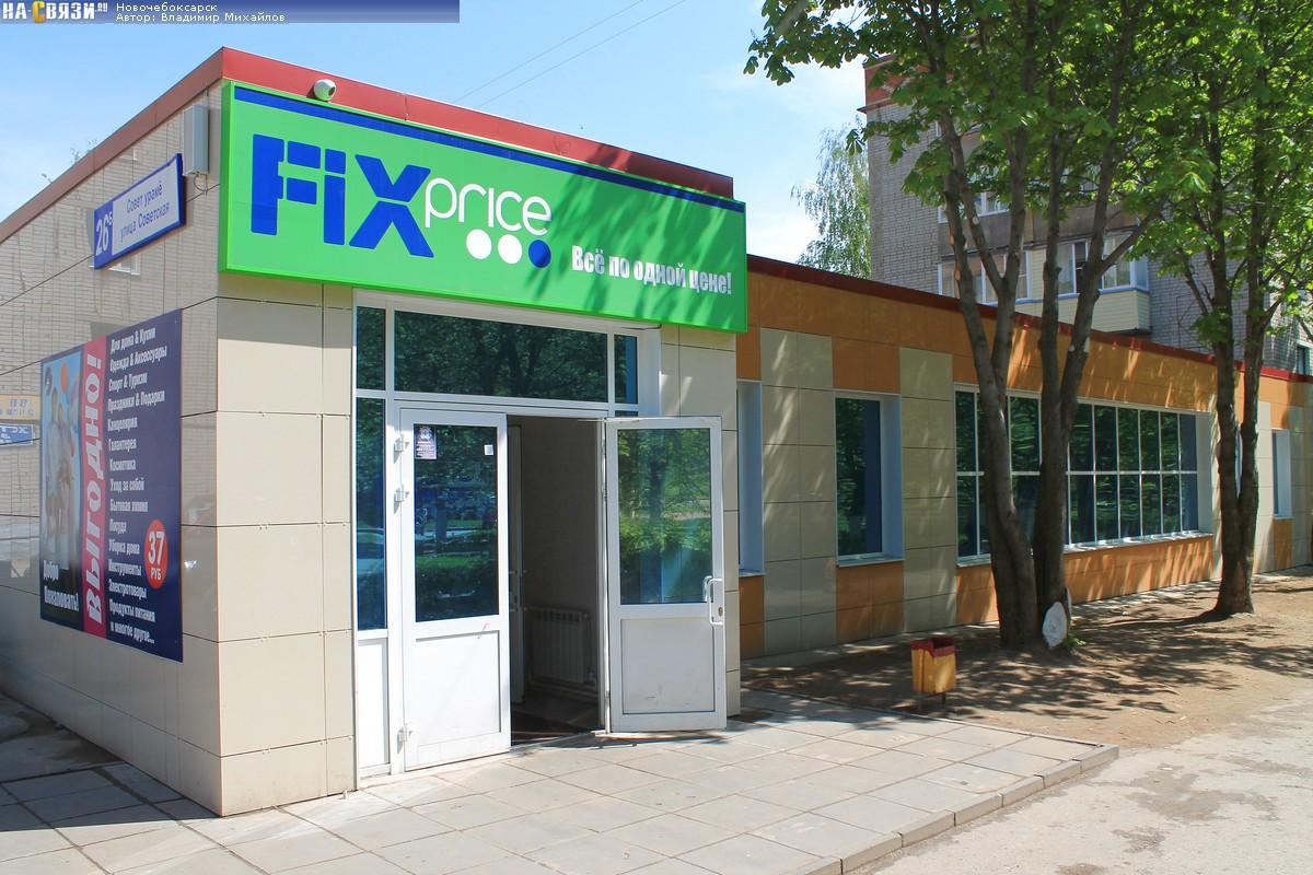 Ближайший fix price webbankir com личный кабинет займ