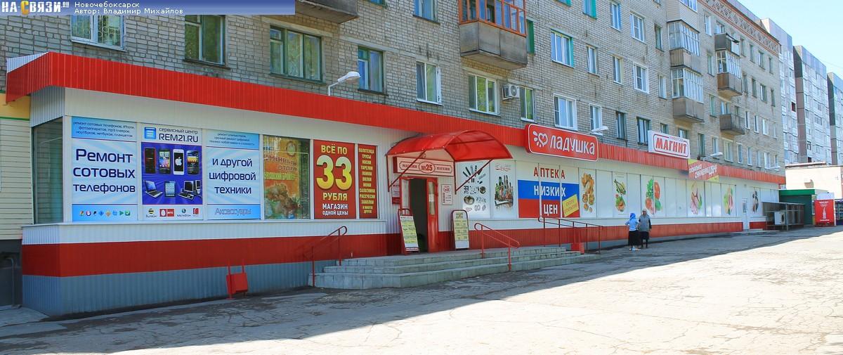 pro город чебоксары и новочебоксарск 14 (241)