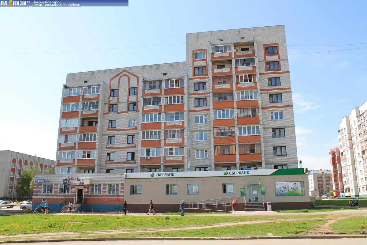 Г новочебоксарск, ул строителей, д 16