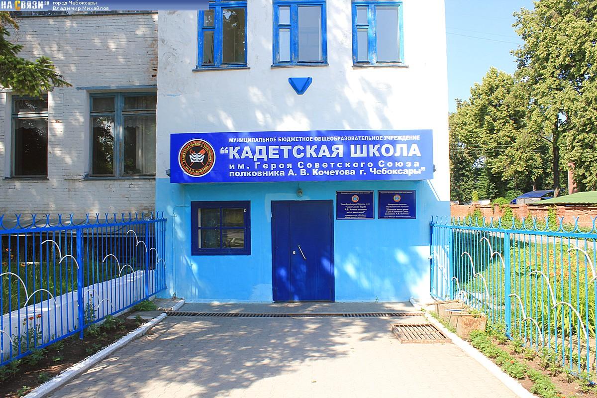 Кадетское школа где находятся