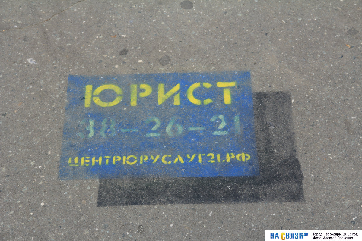 часть территории реклама на асфальте фото алена