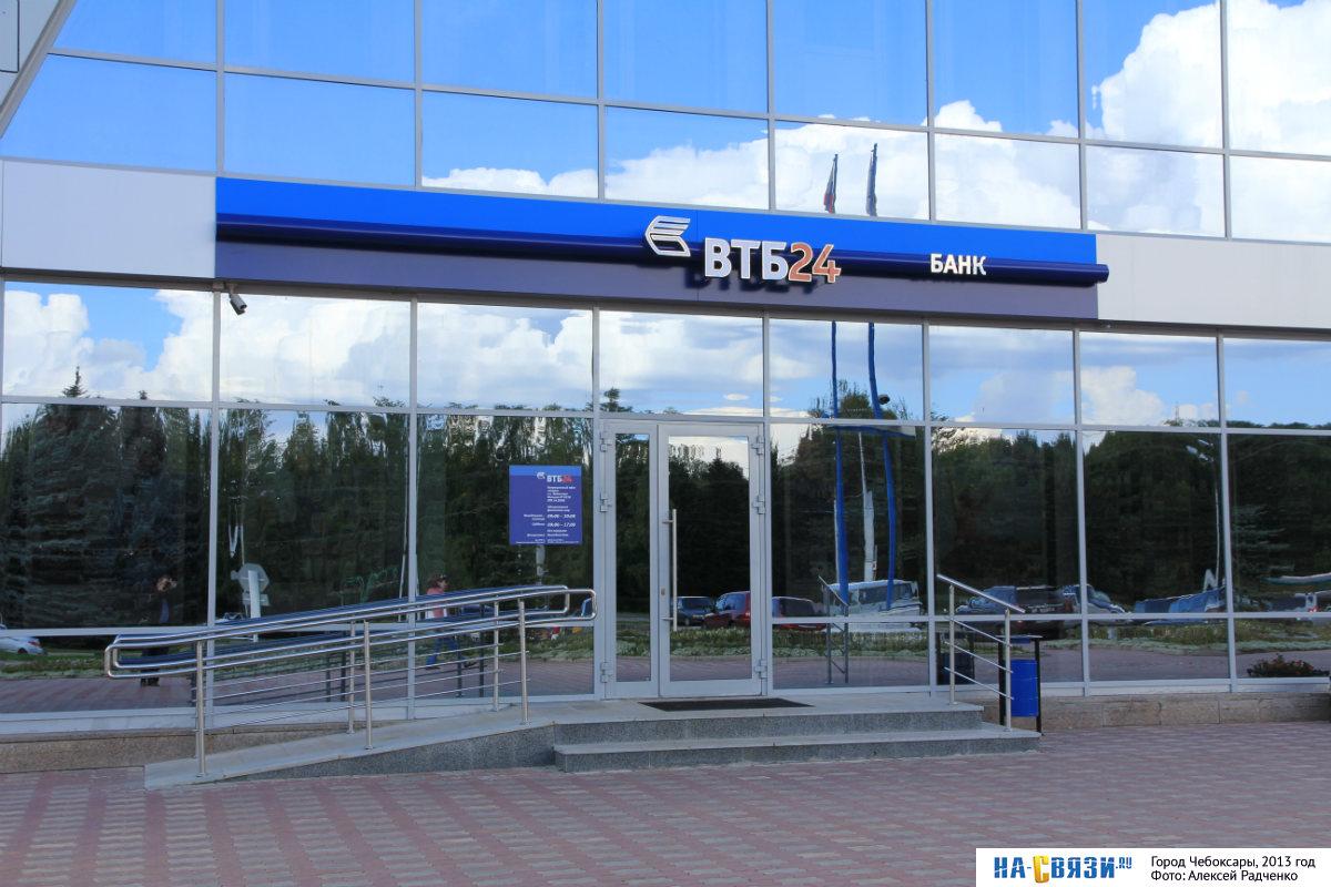ВТБ24, Чебоксары: перечень офисов, адреса и
