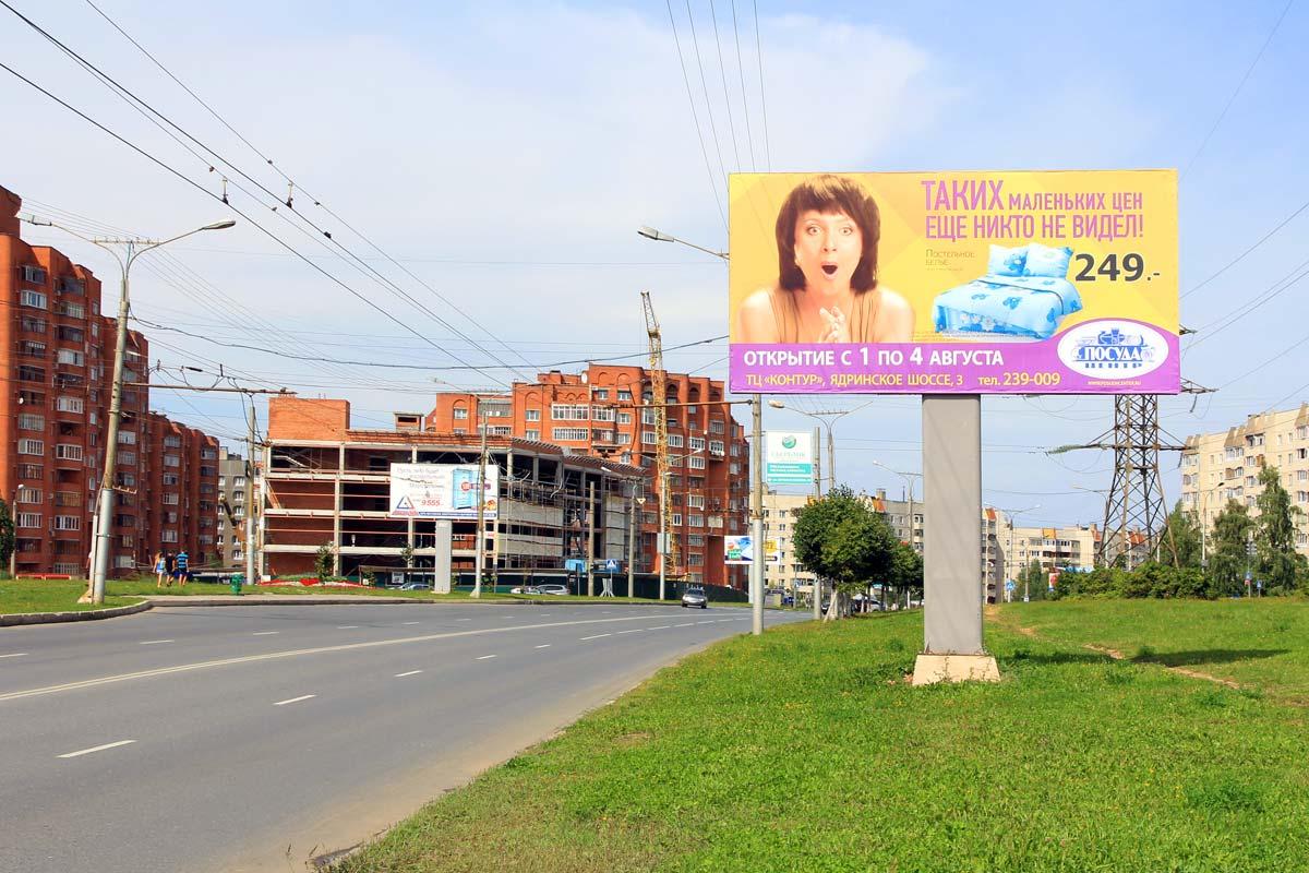 сюда, подработка фото рекламных щитов красота