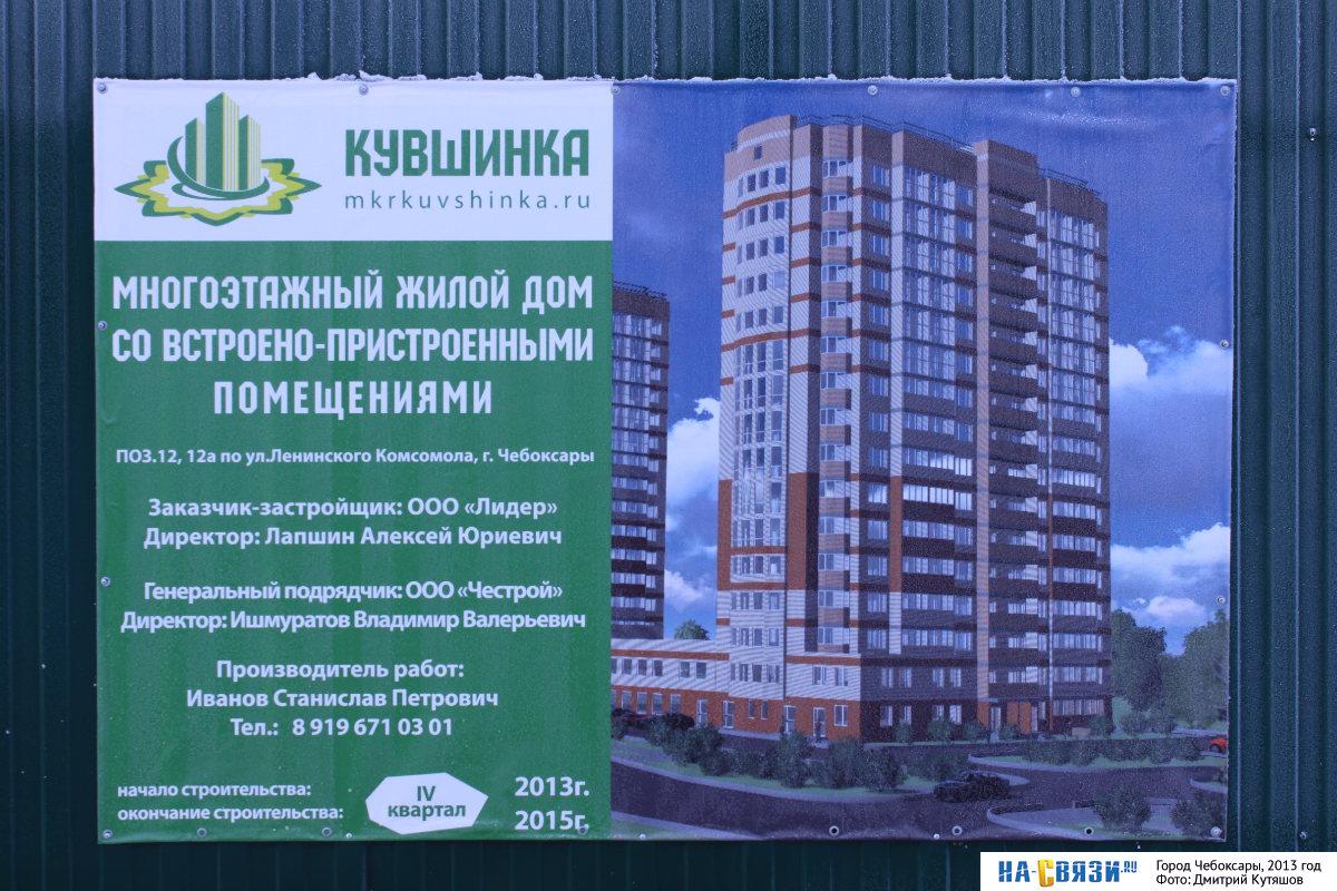 Лидер чебоксары строительная компания официальный сайт оконные компании москвы сайт