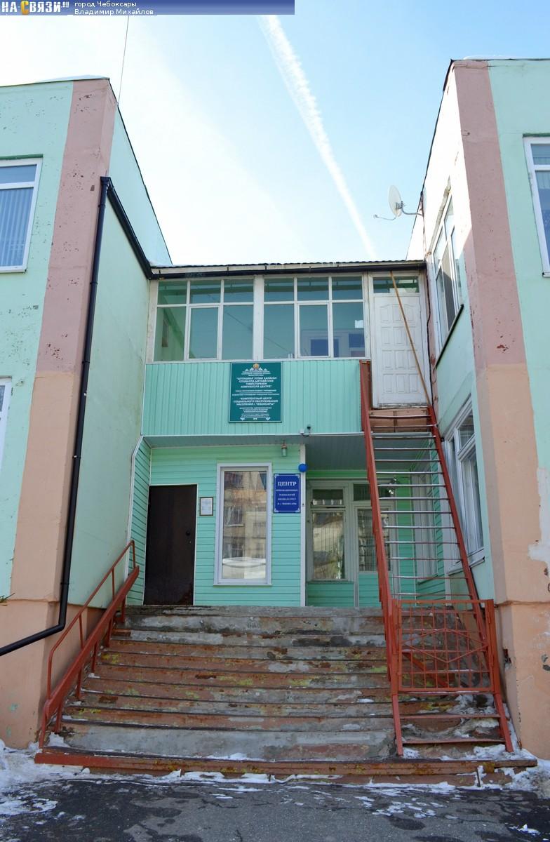 Дома престарелых чебоксары адреса социальный центр помощи пожилым людям