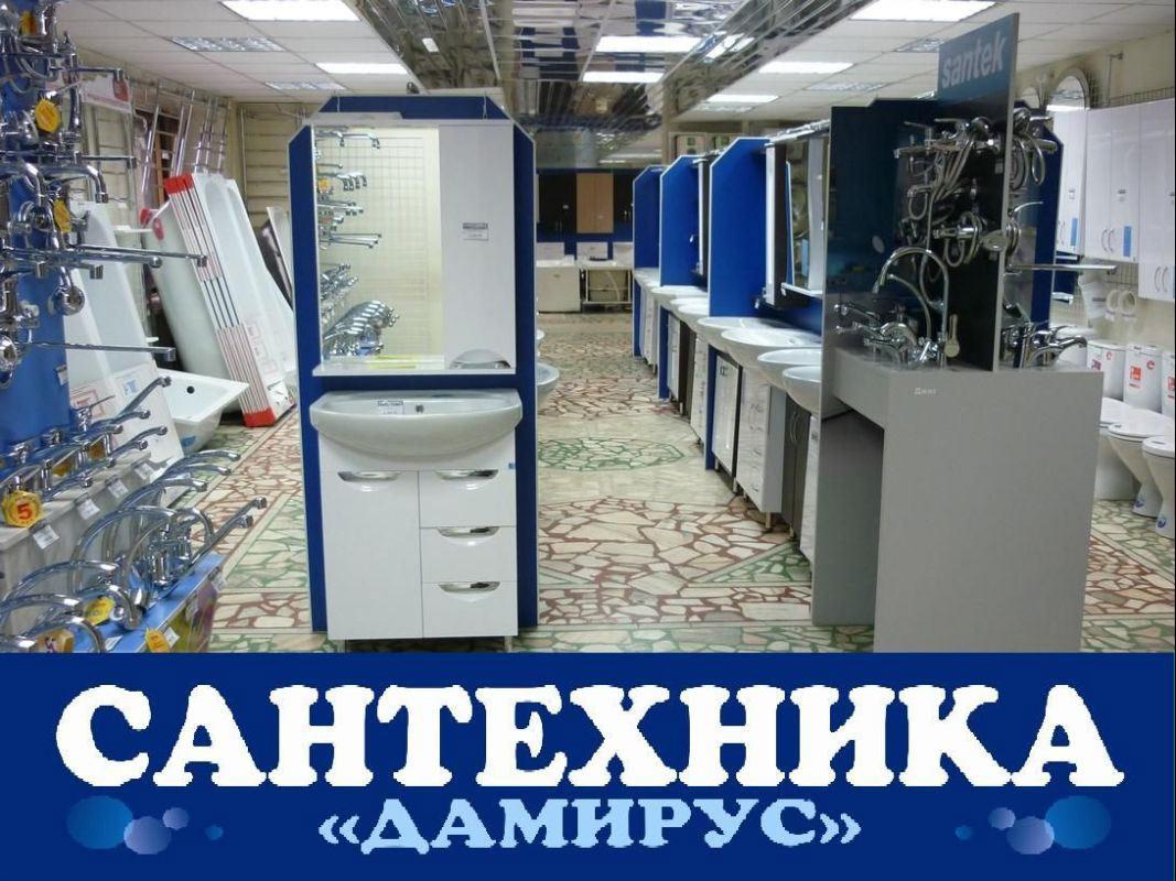 """Магазин """"Сантехника """"Дамирус"""""""