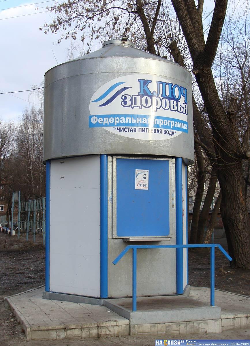 Ключ здоровья, киоск по продаже питьевой воды в Пензе адрес.