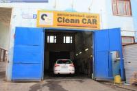 "Автомоечный центр ""Clean car"""
