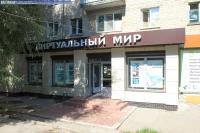 """Магазин """"Виртуальный мир Центр"""""""