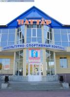 """Физкультурно-спортивный комплекс """"Паттар"""""""