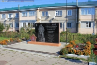 """Памятник """"Воинам, стоявшим на страже мира и отечества в 1945-1994 гг."""""""