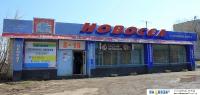"""Строймаркет """"Новосел"""""""