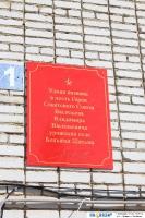 Памятная табличка на доме